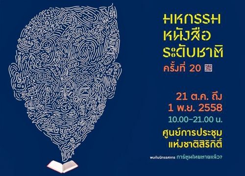 Thai Book Fair 2015 มหกรรมหนังสือระดับชาติ ครั้งที่ 20